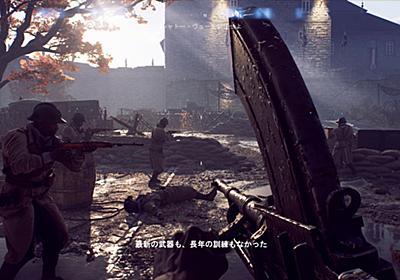 「バトルフィールド V」レビュー - GAME Watch