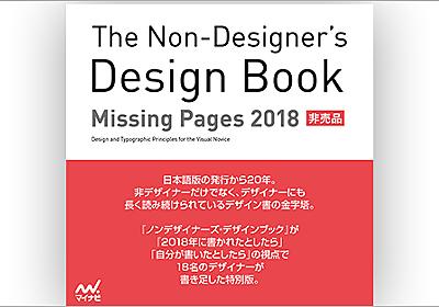 これを見逃したら絶対損!ノンデザイナーズ・デザインブック 20周年特別PDFは内容豪華で、応募者全員がもらえる | コリス