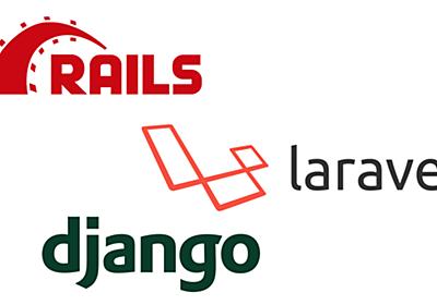 どれ使うべき?3大WebフレームワークRails・Django・Laravelを徹底比較してみた - paiza開発日誌