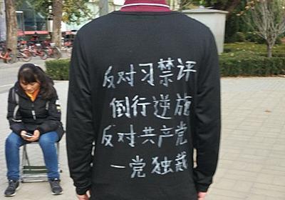 サウジだけじゃない、習近平を公然批判して「消えた」中国の若者たち | 中国ニュース拾い読み | クーリエ・ジャポン