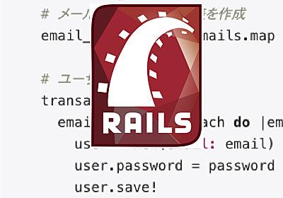 Rails: ループ内の手続処理を止めてみよう