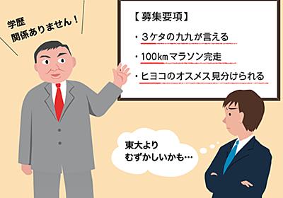 就活生に朗報? 「学歴フィルター」に異変あり  :日本経済新聞