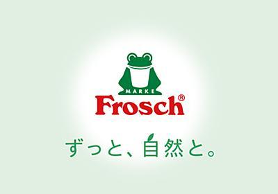 フロッシュ® | 旭化成ホームプロダクツ