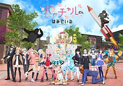 ドワンゴやカラーら5社がVTuber事業会社を共同設立--バーチャルアニメを放送 - CNET Japan