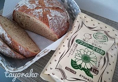 ホームベーカリー×ブラウワー全粒粉でパン作り!食パン&カンパーニュのオープンサンド - ほどほど庭のtayora koffie