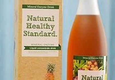【ミネラル酵素ドリンク】のダイエット効果は嘘だった!?調査したらこんな事がワカッタ!: 30代以上の人に紹介したい美容・健康商品ブログ