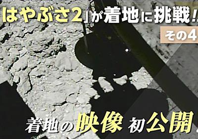 「はやぶさ2」が着地に挑戦!! 【その4】~「はやぶさ2」搭載小型モニタカメラ撮影映像を公開~ | ファン!ファン!JAXA!