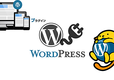 WordPressで必須のエディタープラグイン   WordPressでホームページ作成講座