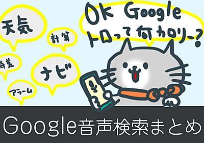 「OK, Google!」の設定と使い方!Google音声検索コマンド17選   モバレコ - SIM・スマホの総合通販サイト