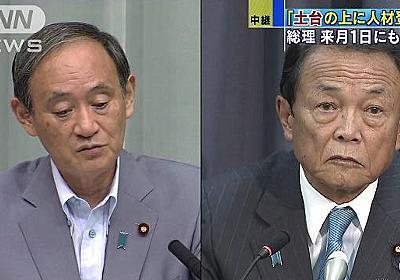 麻生、菅両氏続投 石破氏「何を打診されても断る」|テレ朝news