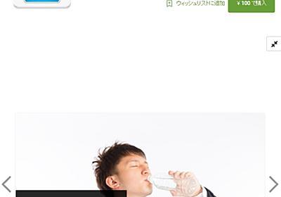 """そんなばかな """"水素水を作れるスマホアプリ""""が販売中 - ねとらぼ"""
