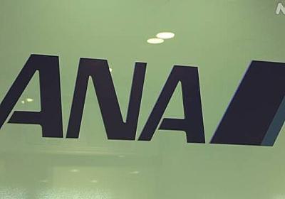 全日空 国際線 再開の場合は羽田優先へ | 新型コロナ 経済影響 | NHKニュース