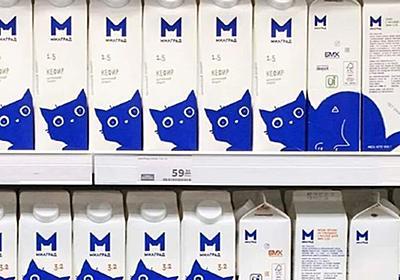 日本の人たちがロシアの『猫デザインの乳製品』に大興奮していることが地元の人々に伝わる「酪農王国だよね」 - Togetter
