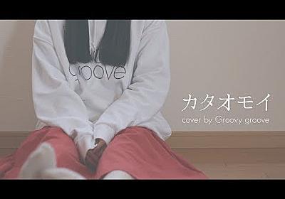 【アカペラ】カタオモイ - Aimer|Groovy groove
