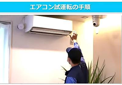 今年ばかりは「エアコンの試運転」をした方がいい理由 - ITmedia NEWS
