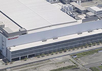 シャープ:「白物」国産撤退 大阪・八尾工場を閉鎖 - 毎日新聞