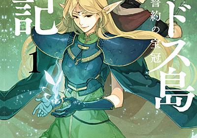 「ロードス島戦記」12年ぶりの新作小説8月1日発売。ニコ生でアニメ一挙配信 - AV Watch