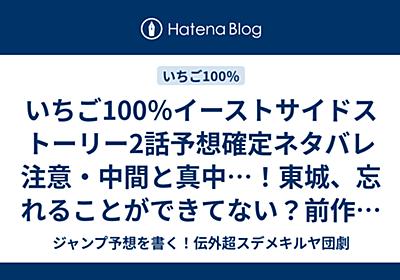 いちご100 続編 無料