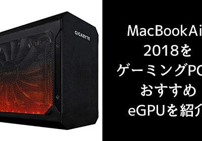 最新MacBookAirでも快適PCゲーム!おすすめ【eGPU:外付けGPU】を厳選して紹介! - Step Up Online Game