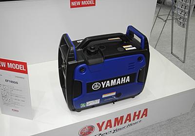 ヤマハ発動機のイチオシは発電機、2月発売予定…危機管理産業展2018 | レスポンス(Response.jp)