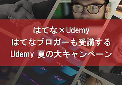 Udemyで夏の大キャンペーン開催! はてなブロガーも受講した、Python・機械学習・人工知能など最先端スキルを学べる講座を5つピックアップ - はてなニュース
