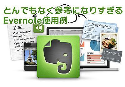 とんでもなく参考になりすぎるEvernote使用例 7 〜@takaiphone2010 の全ノートブック晒し&Evernote運用術〜 | OZPAの表4