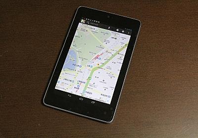 【地図ウォッチ】 第147回:「みちびき」にも対応、「Nexus 7」を地図好きの目からチェック - INTERNET Watch Watch