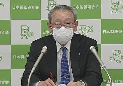 トイレットペーパー「1週間程度で品薄感解消」日本製紙連会長 | NHKニュース