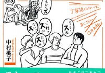 新敬語「マジヤバイっす」 社会言語学の視点から  中村桃子著  | レビュー | Book Bang -ブックバン-