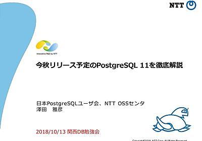 今秋リリース予定のPostgreSQL11を徹底解説