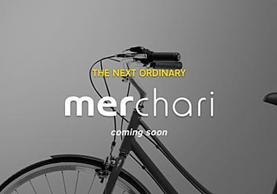 メルカリ、シェアサイクル「メルチャリ」から撤退 - ケータイ Watch