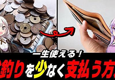 「お釣りの小銭を少なくする」計算ルール? ちょっとしたコツで財布をスッキリ保つプチライフハック | ニコニコニュース