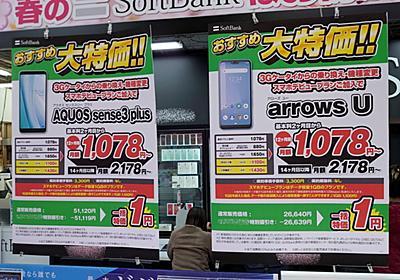 「3G終了」へのカウントダウン 携帯電話販売店では何が? ケータイユーザーはどう動く? (1/2) - ITmedia Mobile