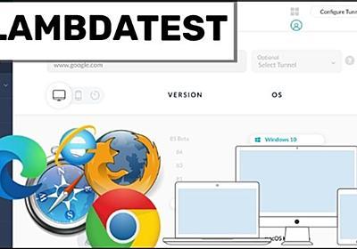 環境構築も不要!誰でも手軽にクロスブラウザテストを実現する「LambdaTest」を使ってみた! - paiza開発日誌