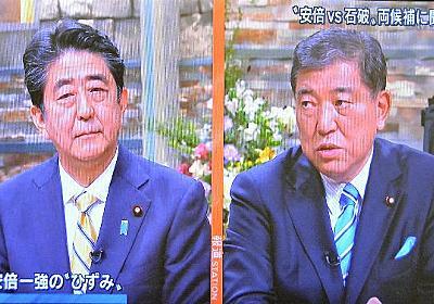 平成最後の自民党総裁選が意味するもの - 白井聡|WEBRONZA - 朝日新聞社の言論サイト