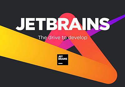 JetBrains:プロフェッショナルおよびチーム向け開発者ツール