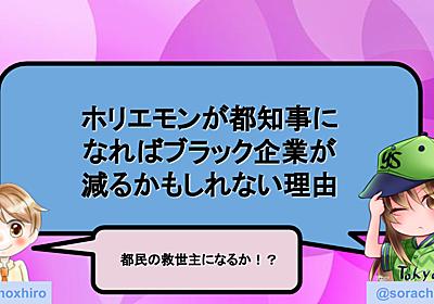 ホリエモンが東京都知事になればブラック企業が減るかもしれない理由 - ウミノマトリクス