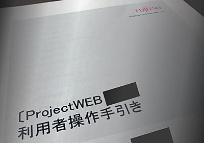 情報流出を招いた富士通「ProjectWEB」は多要素認証なし、難航する原因特定   日経クロステック(xTECH)