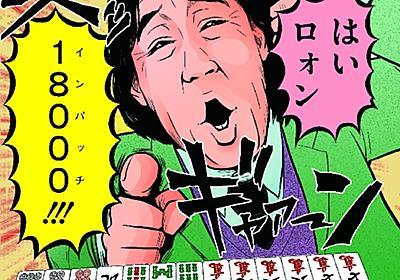「3年B組一八先生」錦ソクラ #52 | キンマweb - 近代麻雀 web