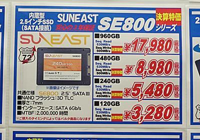 SSDは全体的に値下がり、960GBは1.8万円割れ、480GBは9千円割れモデルが増加 - AKIBA PC Hotline!