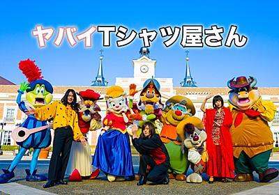 ヤバイTシャツ屋さん、志摩スペイン村で最大規模の野外ワンマンライブ - 音楽ナタリー