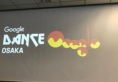 Google Dance Osaka 2018に参加したので感想を書いてみた   iSchool