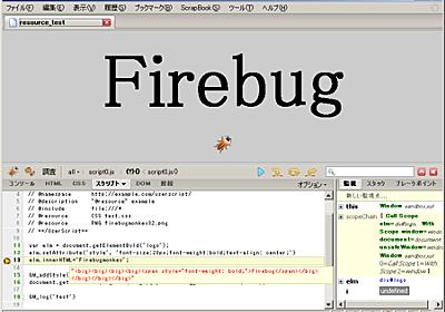 Firebugmonkey(javascriptデバッガでGreasemonkeyスクリプトをデバッグ) - konkonの日記