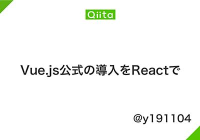 Vue.js公式の導入をReactで - Qiita