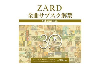 ZARDサブスク解禁。「負けないで」「揺れる想い」など全389曲 - AV Watch