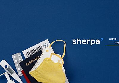 コロナ禍で伸びる旅行系スタートアップ「Sherpa」とは? | Coral Capital