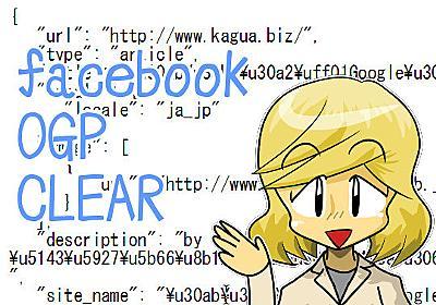 facebookデバッガーで消せないOGPキャッシュをクリアする方法