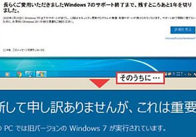 Windows7のサポートが終了 10への移行どうやる? 記事に、「警告出てくれるのはいいかも 伝えても危機意識がない人もいるからなあ」「今更これ見て騒ぐようでは」など感想ツイート - Togetter