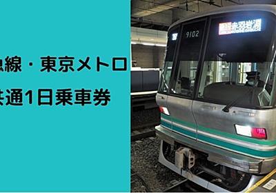 【期間限定】東急線・東京メトロ共通1日乗車券の買い方・使い方 – モリブロ