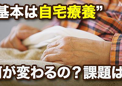 """新型コロナ""""自宅療養"""" 家族全員が感染のケースも 課題は?   新型コロナウイルス   NHKニュース"""